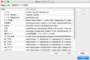 Make_Link_オプション