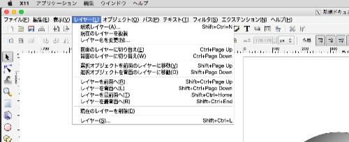 Menubar_と_新規ドキュメント_1_-_Inkscape_と_新規投稿を追加_‹_comemo_—_WordPress