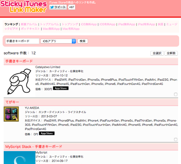Sticky iTunes Link Maker - iTunes リンク作成ツール 2015-02-20 11-01-13