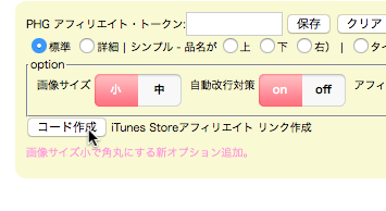 Sticky iTunes Link Maker - iTunes リンク作成ツール 2015-02-20 11-03-23