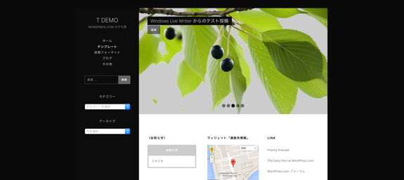 t demo | WordPress.com のデモ用-3