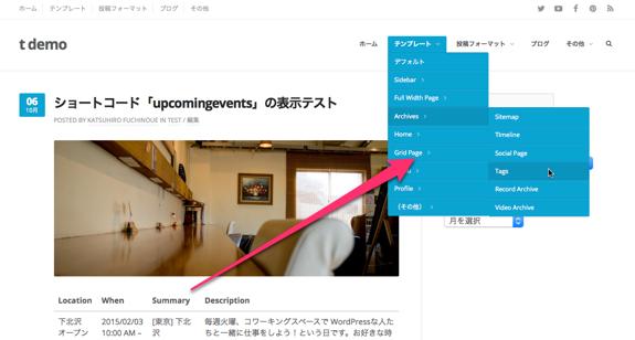 t demo   WordPress.com のデモ用-6