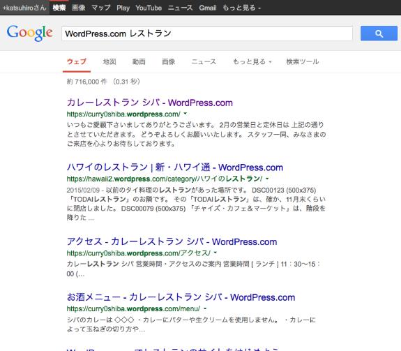 WordPress.com レストラン - Google 検索 2015-02-22 19-15-57