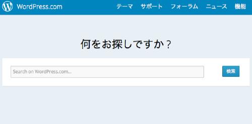 WordPress.com — 日本語ブログ 〜 WordPress.com とコミュニティの最新ニュース 〜