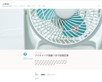 アイキャッチ画像つきの投稿記事 _t demo