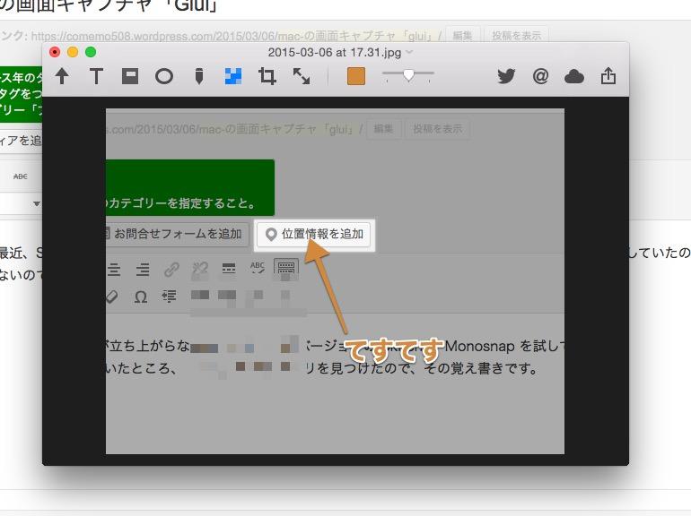 スクリーンショット 2015-03-06 17.33.01