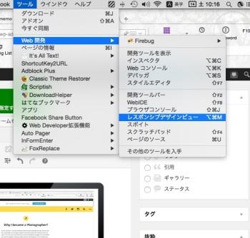 Web_開発_と_ツール