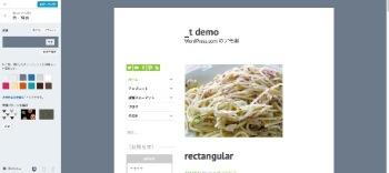 カスタマイズ- _t demo WordPress.com のデモ用