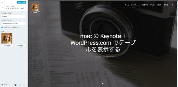 カスタマイズ- t demo1 WordPress.com のデモ用1
