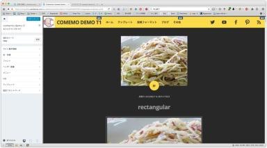 WordPress.com のカスタマイズ管理画面