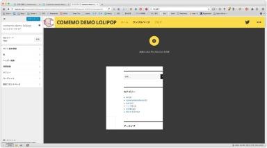 レンタルサーバ等にインストールして使うタイプの WordPress のカスタマイズ管理画面